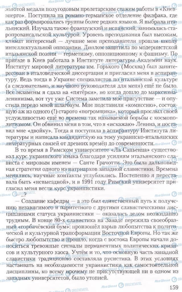 Підручники Російська мова 10 клас сторінка 159
