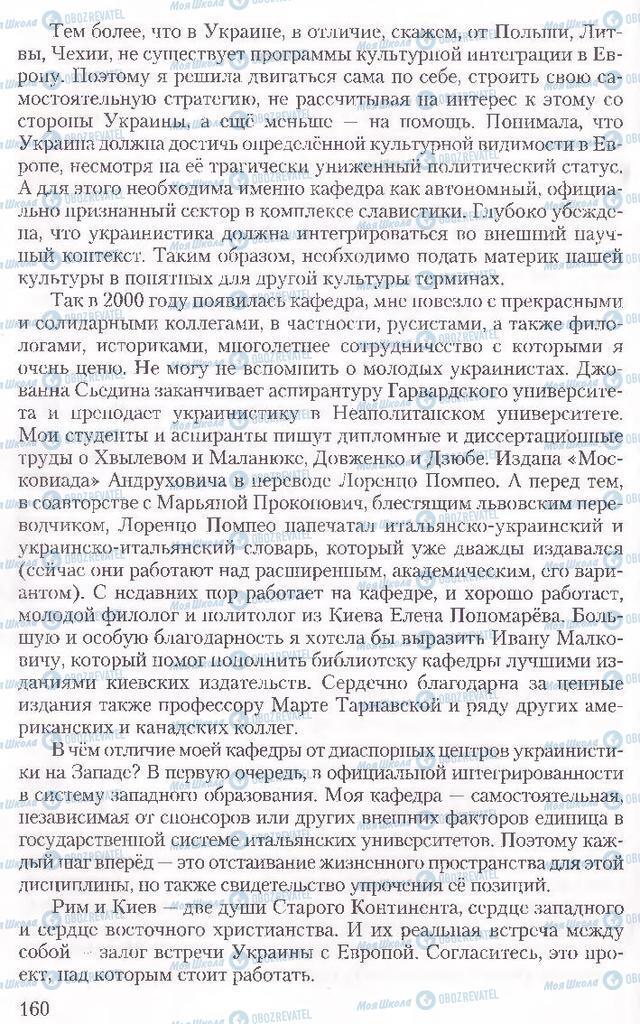 Підручники Російська мова 10 клас сторінка 160