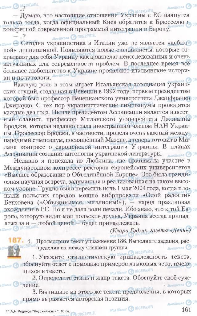 Підручники Російська мова 10 клас сторінка 161