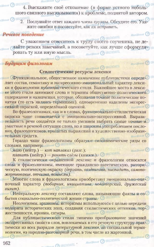Учебники Русский язык 10 класс страница 162