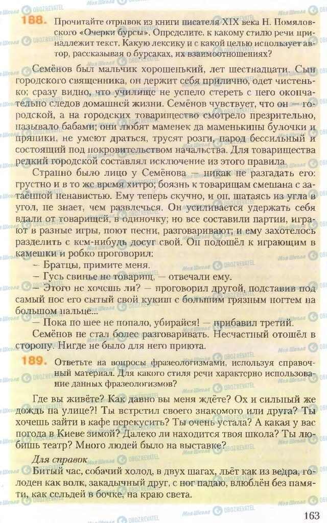 Підручники Російська мова 10 клас сторінка 163