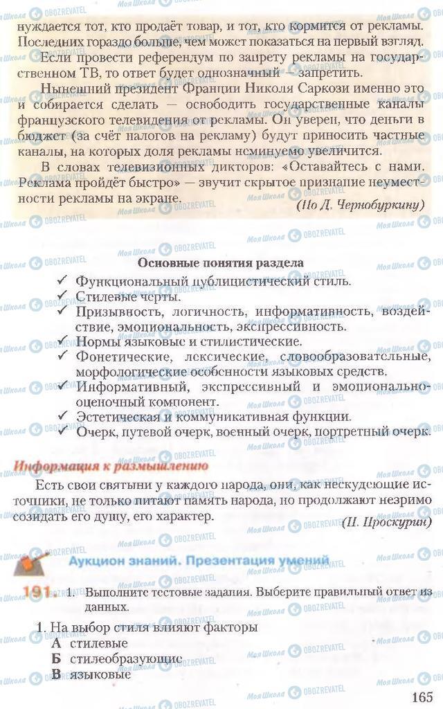 Підручники Російська мова 10 клас сторінка 165