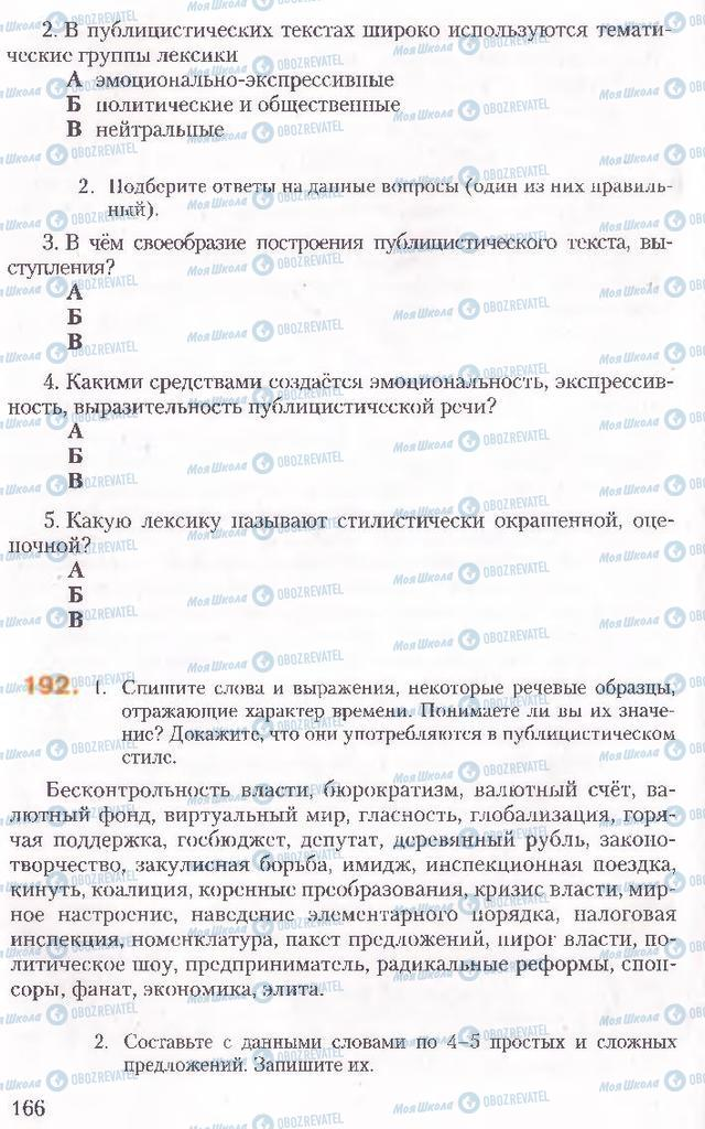 Учебники Русский язык 10 класс страница 166