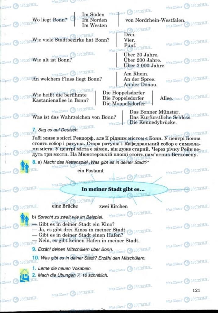 Учебники Немецкий язык 8 класс страница 121