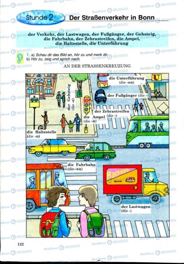 Учебники Немецкий язык 8 класс страница 122