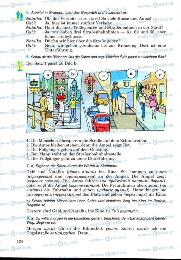 Учебники Немецкий язык 8 класс страница 124