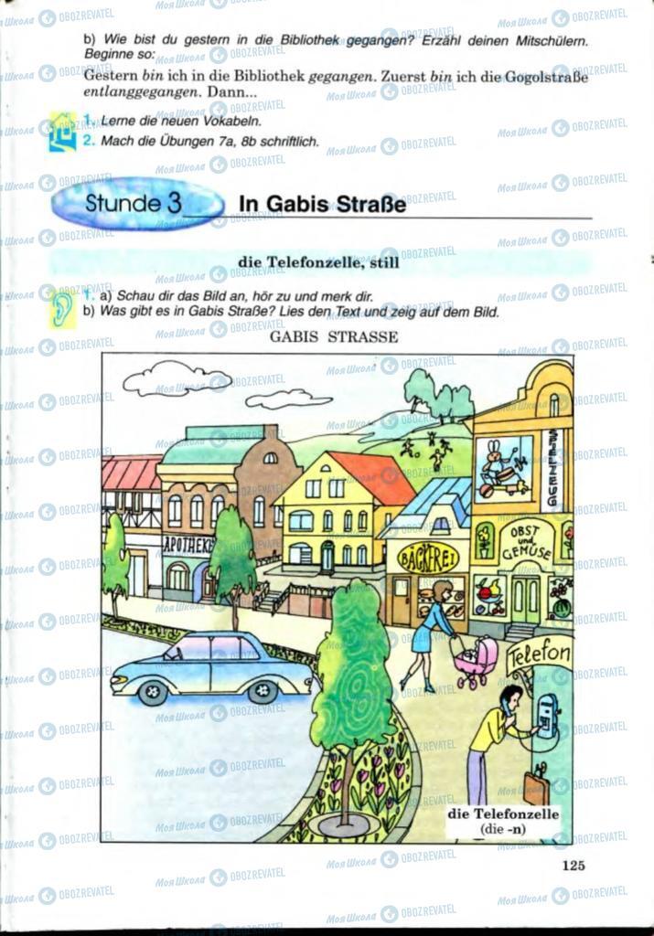 Учебники Немецкий язык 8 класс страница 125