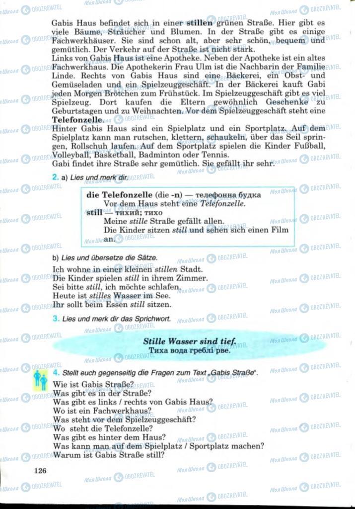 Учебники Немецкий язык 8 класс страница 126