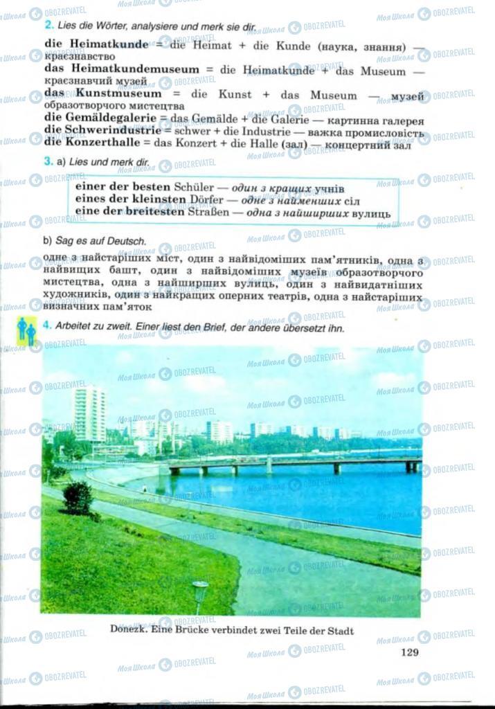 Учебники Немецкий язык 8 класс страница 129