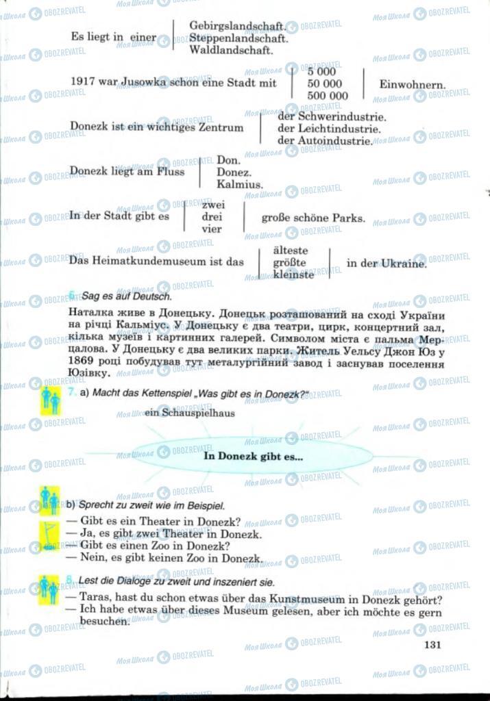 Учебники Немецкий язык 8 класс страница 131