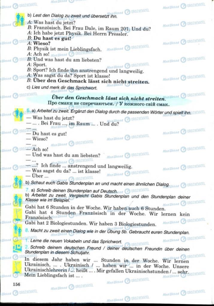 Підручники Німецька мова 8 клас сторінка 156