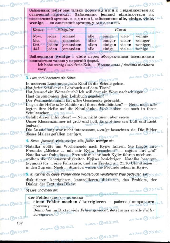 Підручники Німецька мова 8 клас сторінка 162