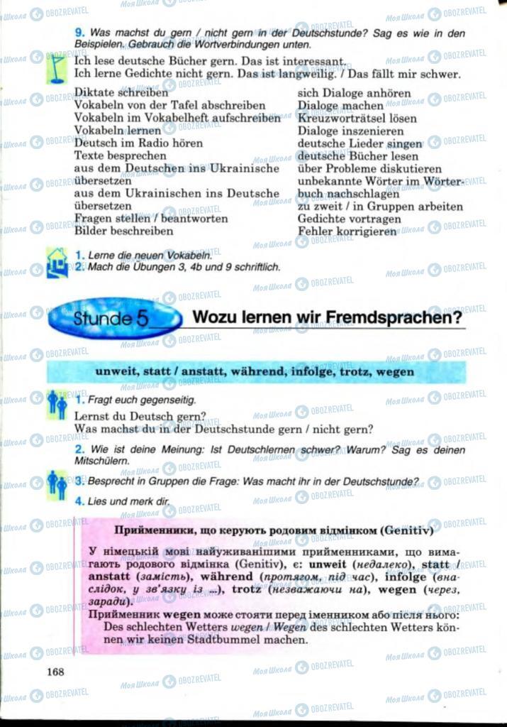 Підручники Німецька мова 8 клас сторінка 168