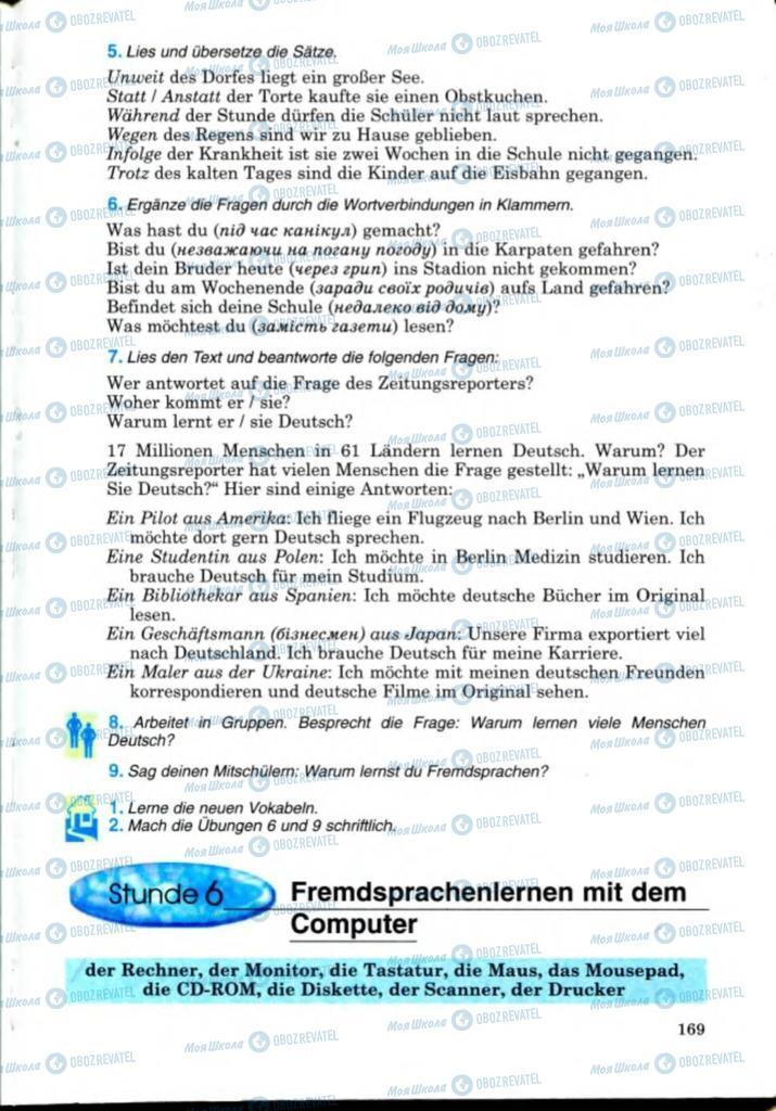Підручники Німецька мова 8 клас сторінка 169