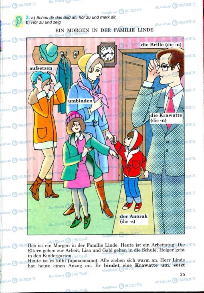 Підручники Німецька мова 8 клас сторінка 25