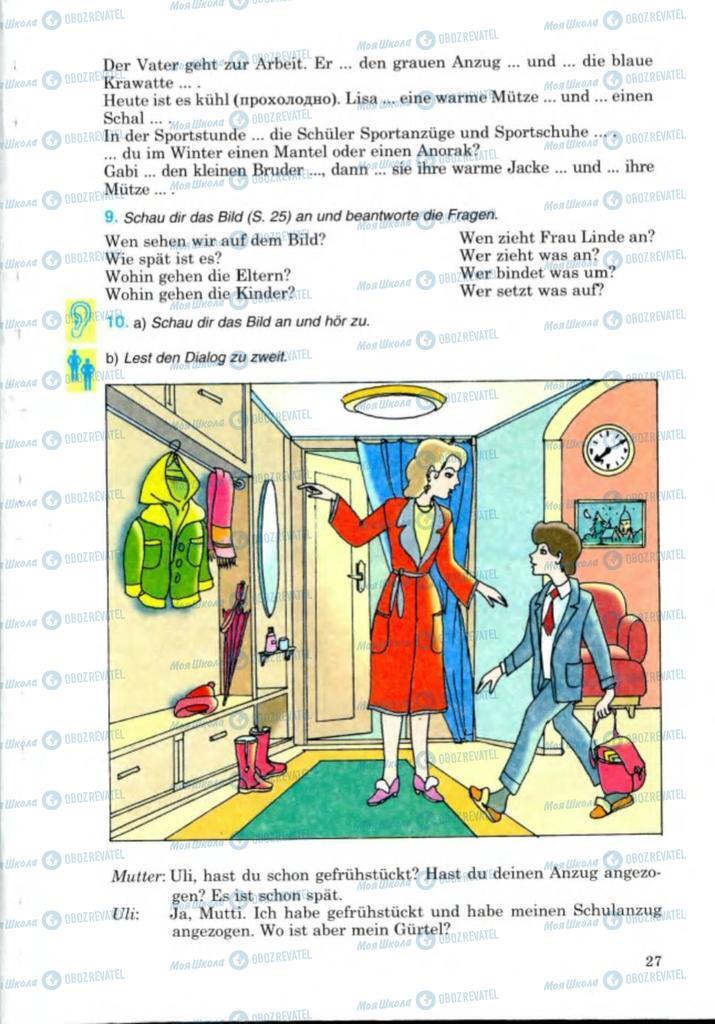 Підручники Німецька мова 8 клас сторінка 27