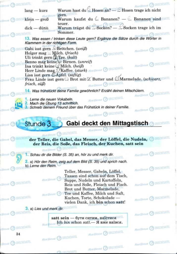 Підручники Німецька мова 8 клас сторінка 34