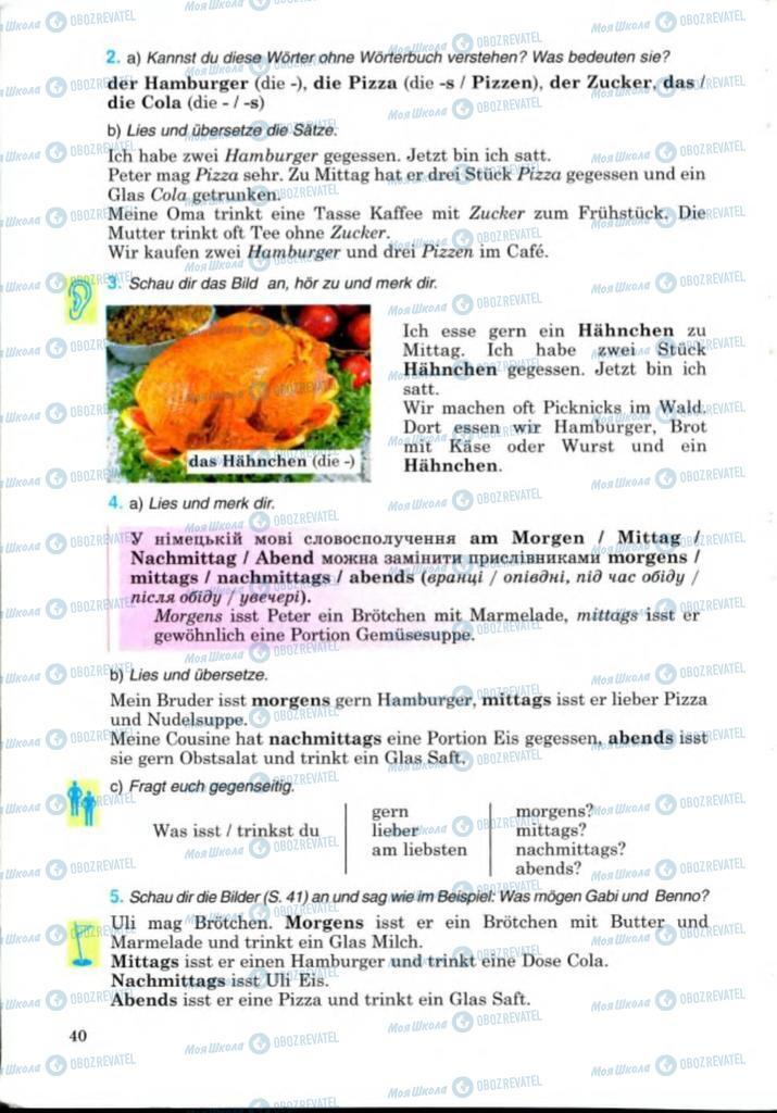 Підручники Німецька мова 8 клас сторінка 40
