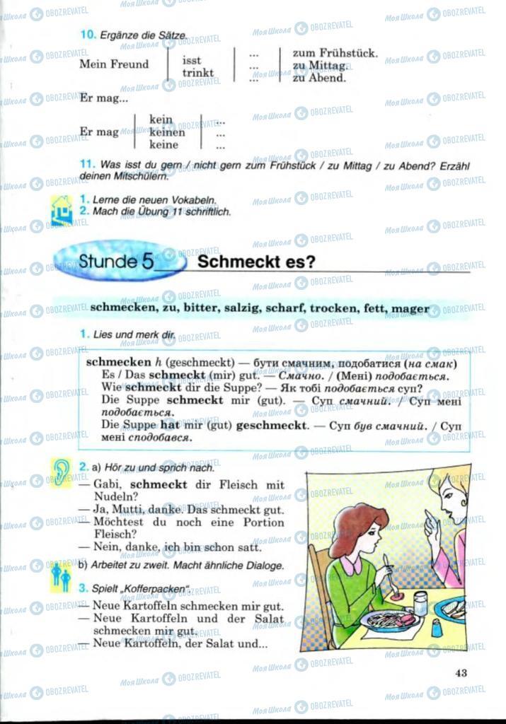 Підручники Німецька мова 8 клас сторінка 43