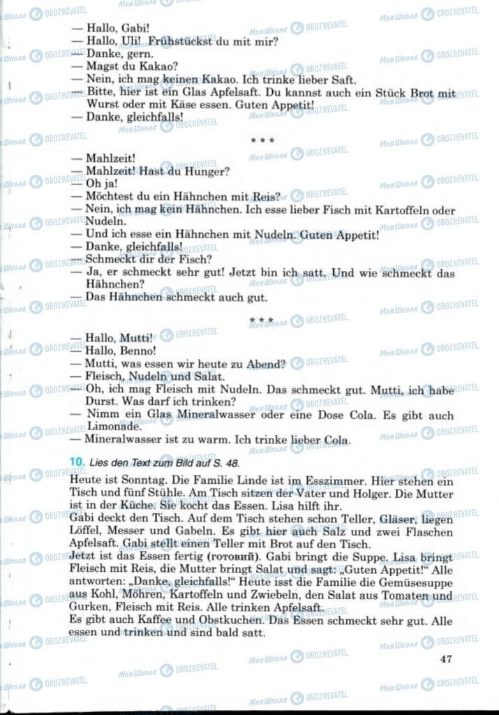 Підручники Німецька мова 8 клас сторінка 47