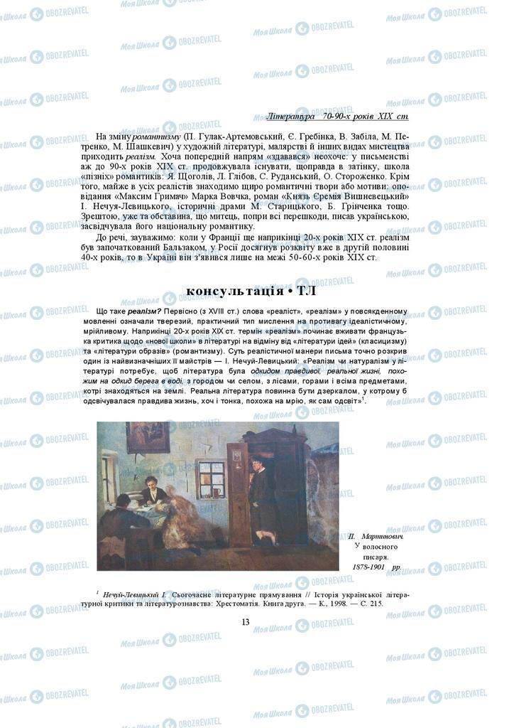 Підручники Українська література 10 клас сторінка 13