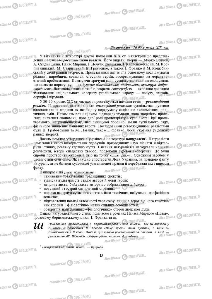 Підручники Українська література 10 клас сторінка 15