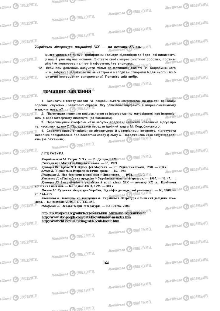 Підручники Українська література 10 клас сторінка  164