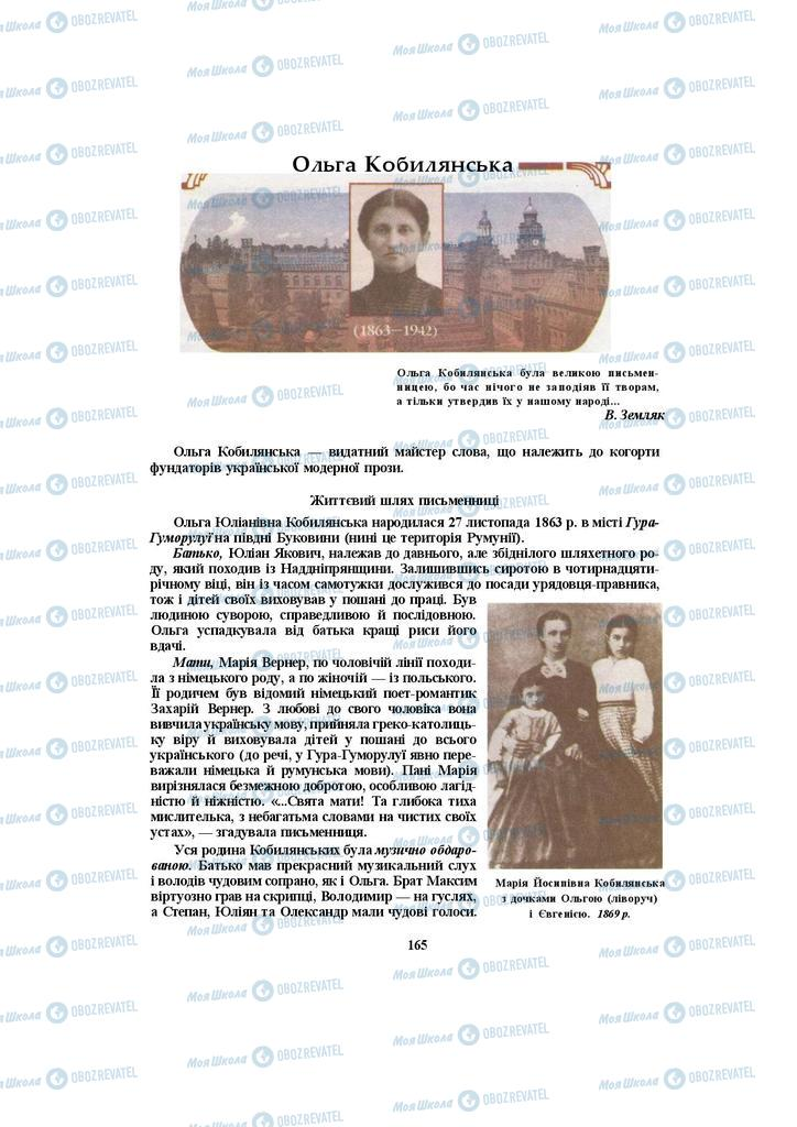 Підручники Українська література 10 клас сторінка 165