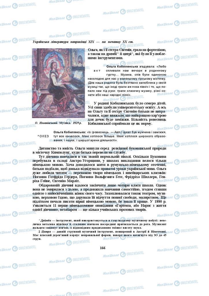Підручники Українська література 10 клас сторінка 166