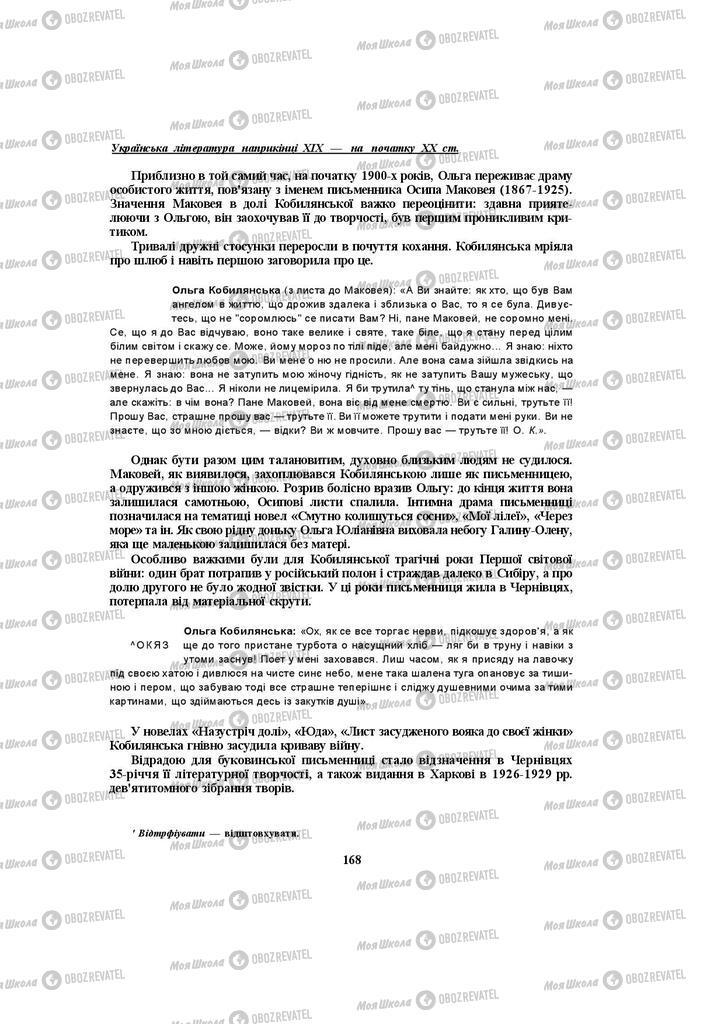 Учебники Укр лит 10 класс страница 168