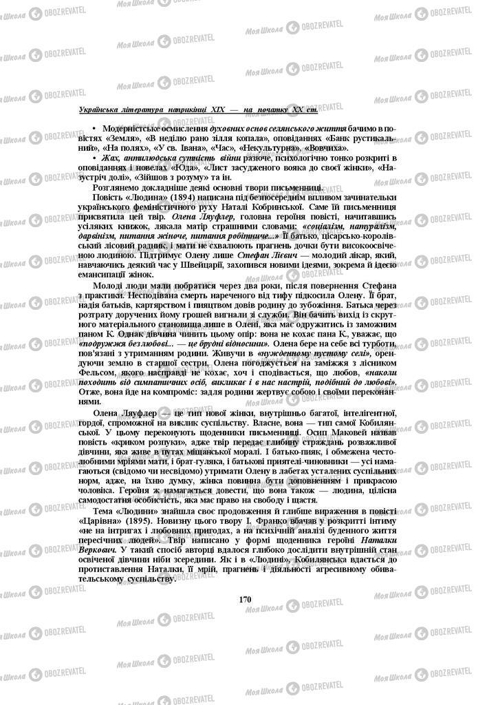 Підручники Українська література 10 клас сторінка 170