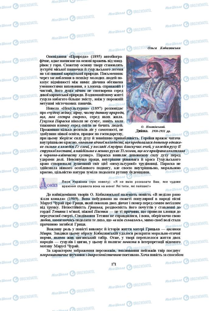 Учебники Укр лит 10 класс страница 171