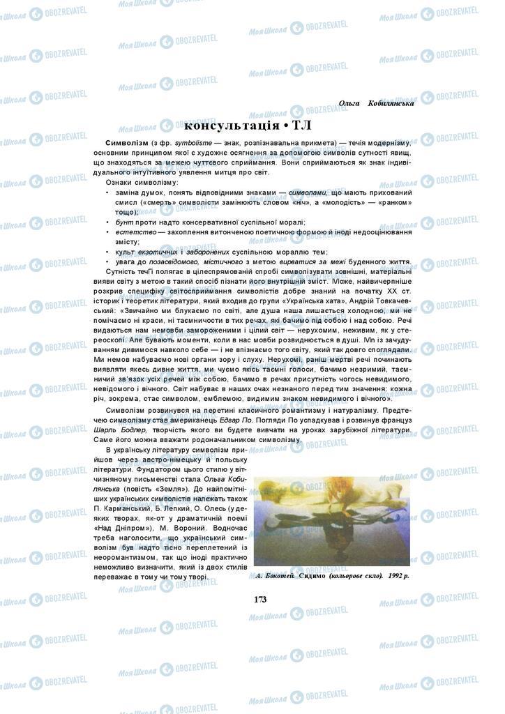Учебники Укр лит 10 класс страница 173