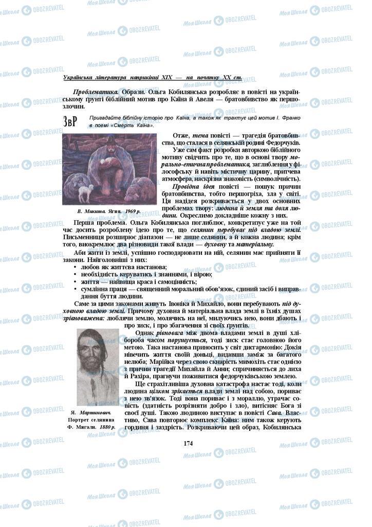 Підручники Українська література 10 клас сторінка 174
