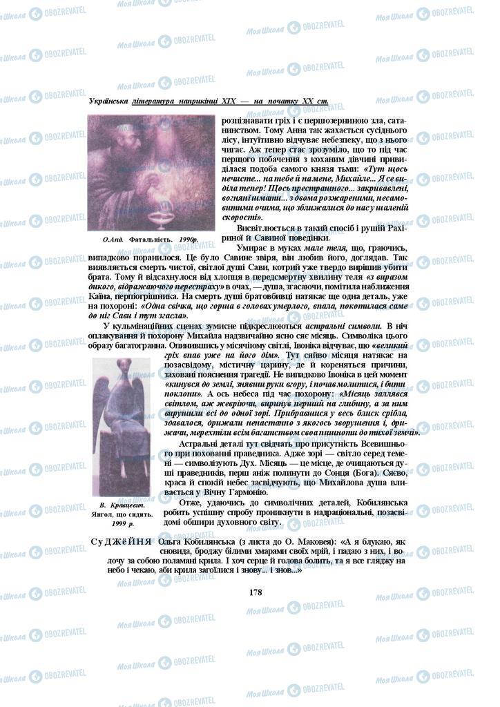 Учебники Укр лит 10 класс страница 178