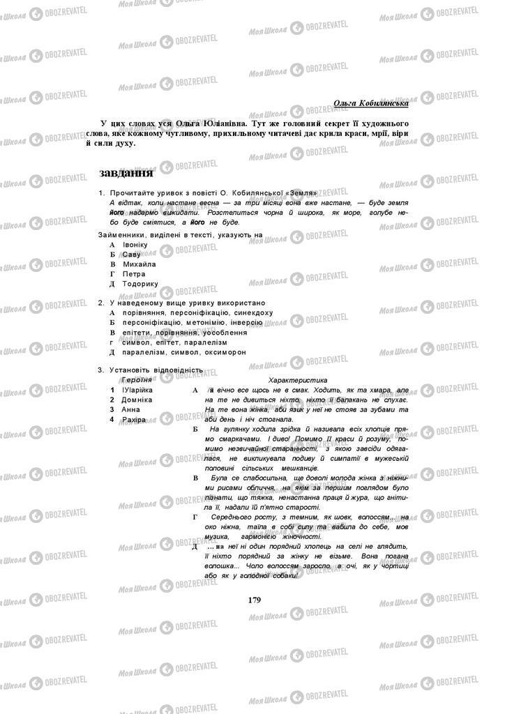 Підручники Українська література 10 клас сторінка 179