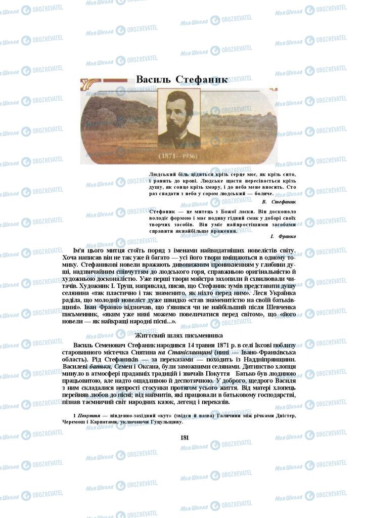 Підручники Українська література 10 клас сторінка  181