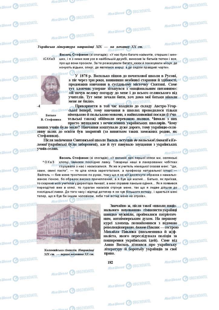 Учебники Укр лит 10 класс страница 182