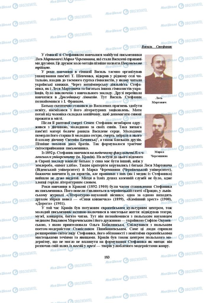 Учебники Укр лит 10 класс страница 183
