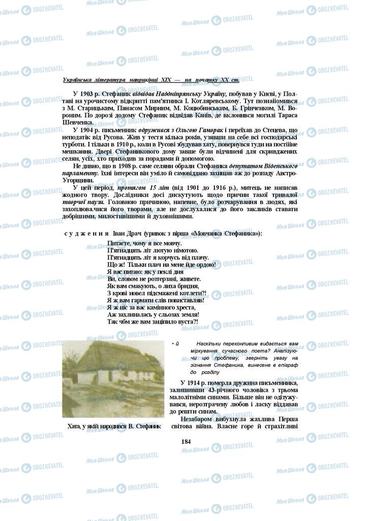 Підручники Українська література 10 клас сторінка 184