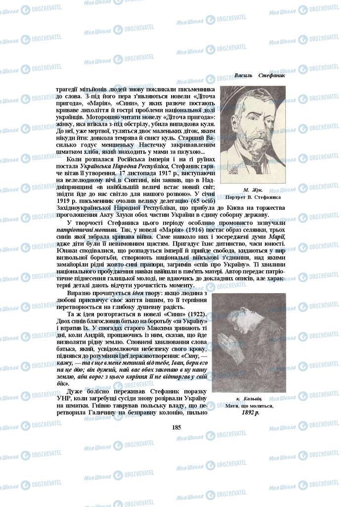 Учебники Укр лит 10 класс страница 185