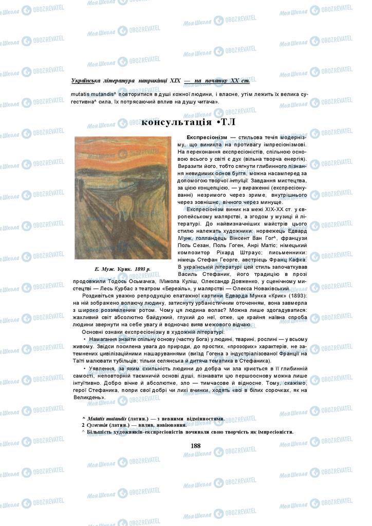 Учебники Укр лит 10 класс страница 188