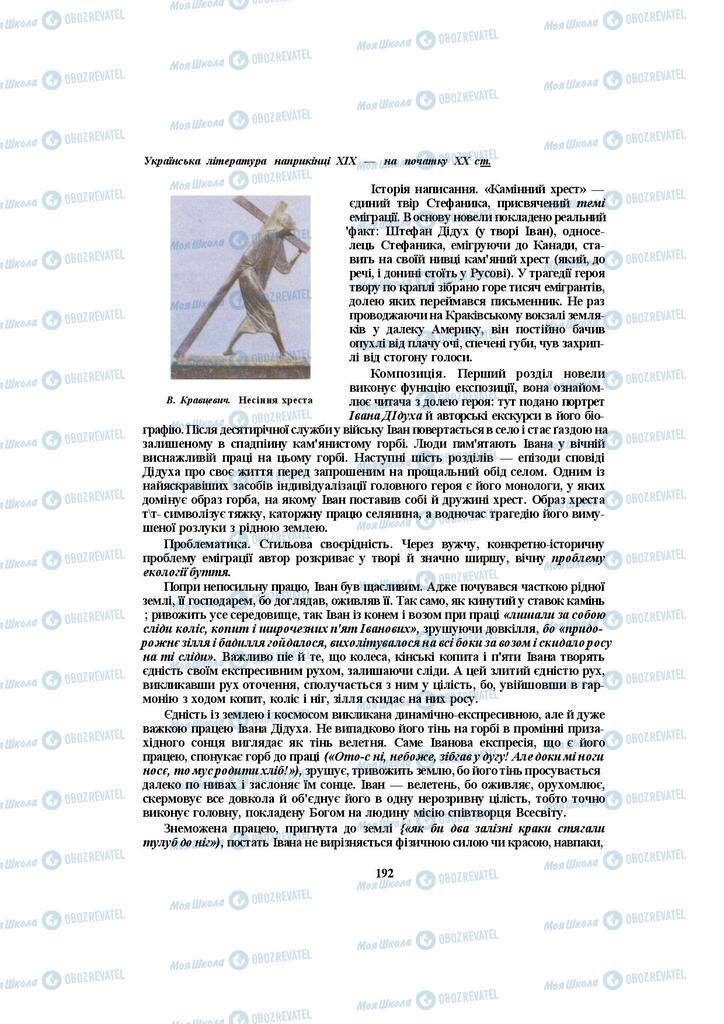 Підручники Українська література 10 клас сторінка 192