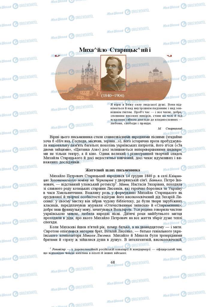 Підручники Українська література 10 клас сторінка  68