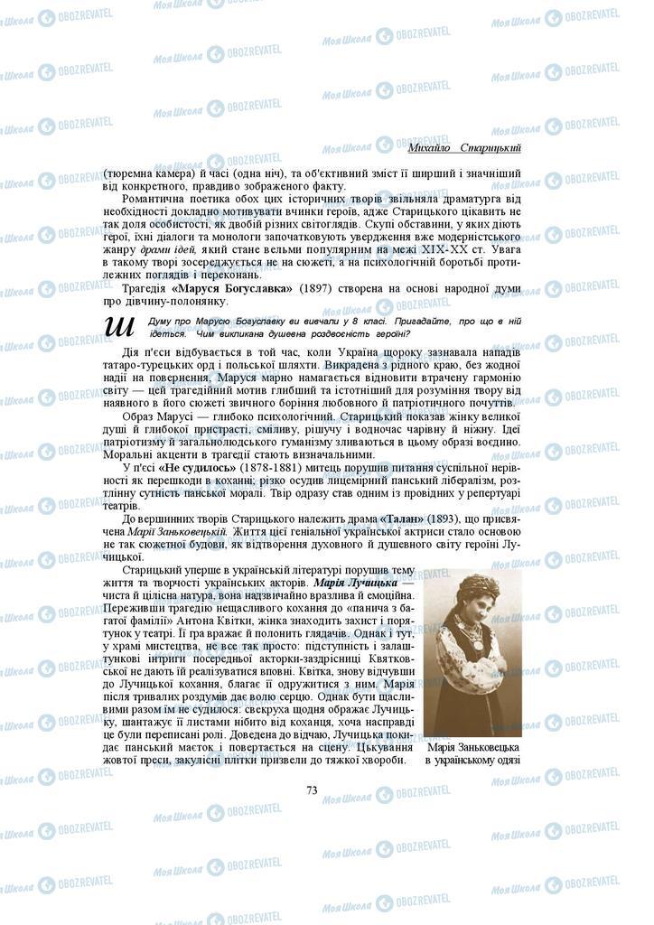 Підручники Українська література 10 клас сторінка 73