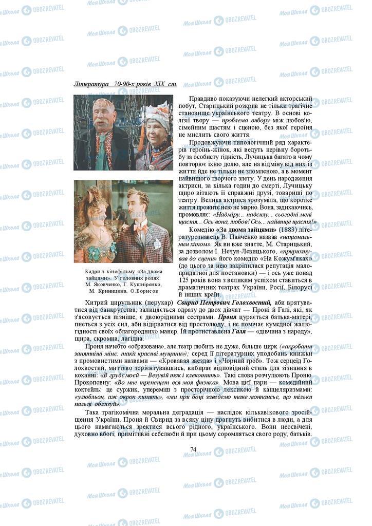 Підручники Українська література 10 клас сторінка 74