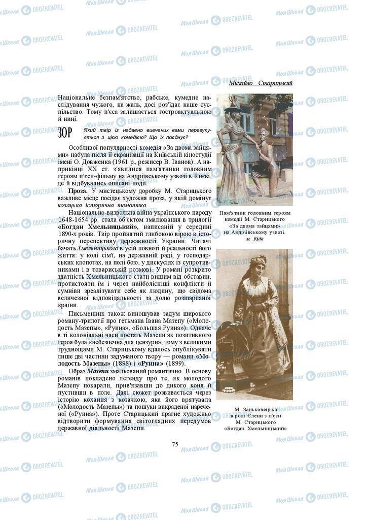 Учебники Укр лит 10 класс страница 75