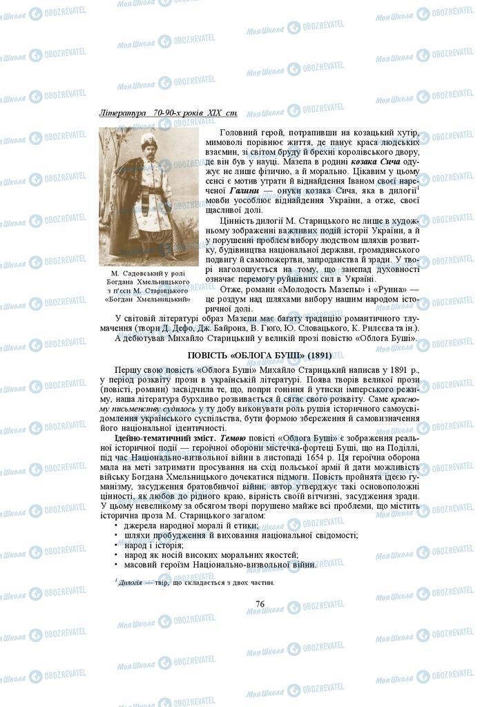 Підручники Українська література 10 клас сторінка 76