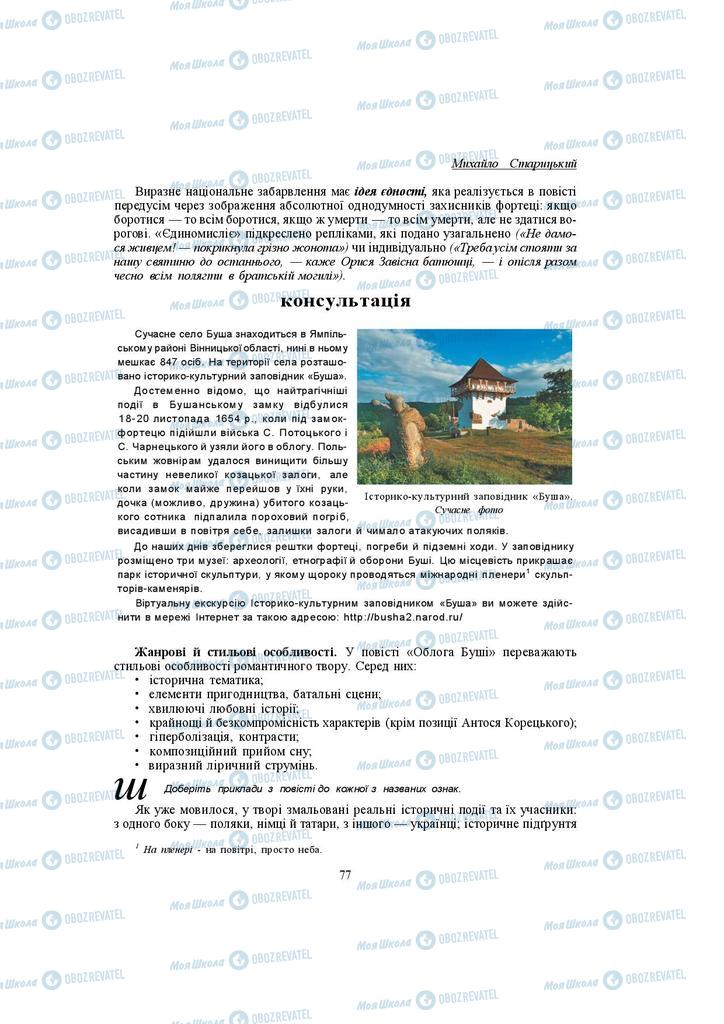 Підручники Українська література 10 клас сторінка 77