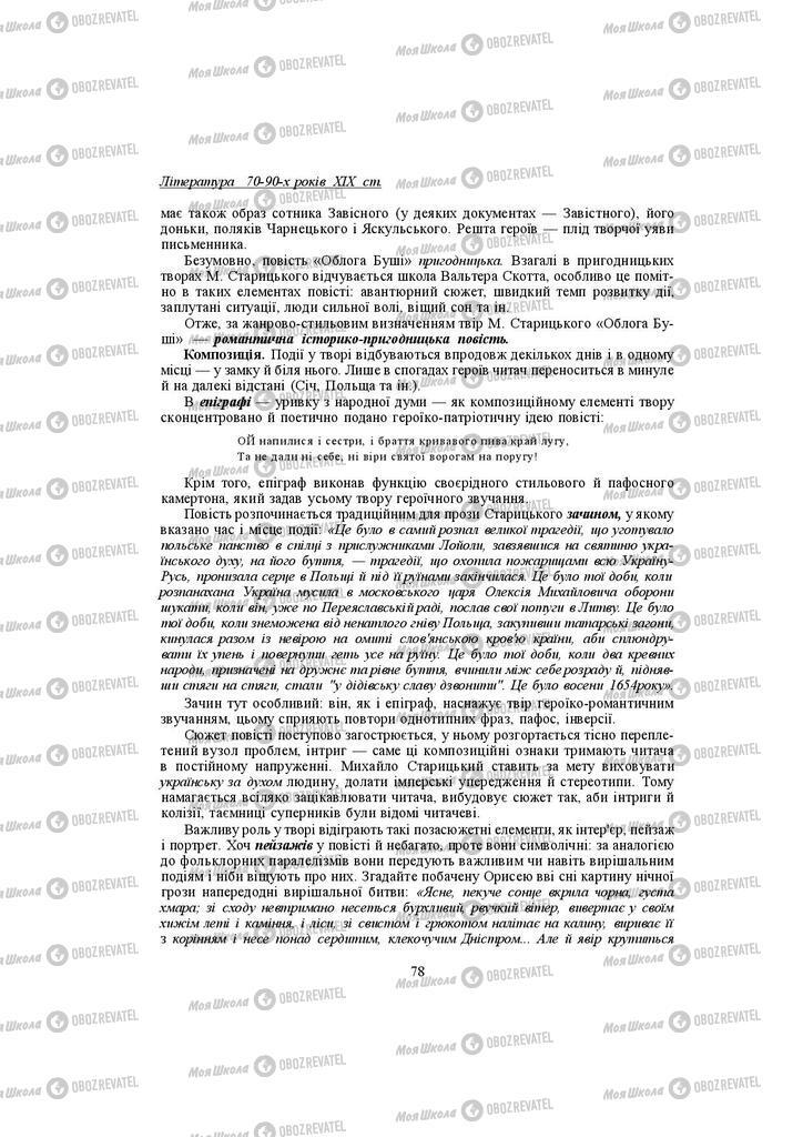 Підручники Українська література 10 клас сторінка 78